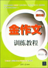 金作文训练教程(高中版)
