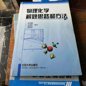 物理化学解题思路和方法