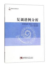 复调谱例分析/21世纪音乐教育丛书