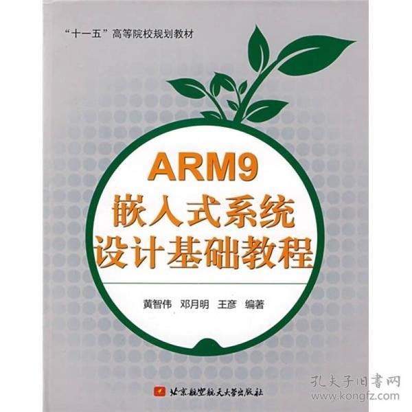 ARM9嵌入式系统设计基础教程