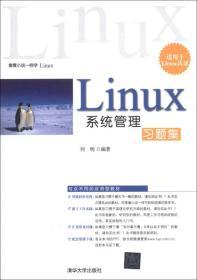 Linux系统管理习题集