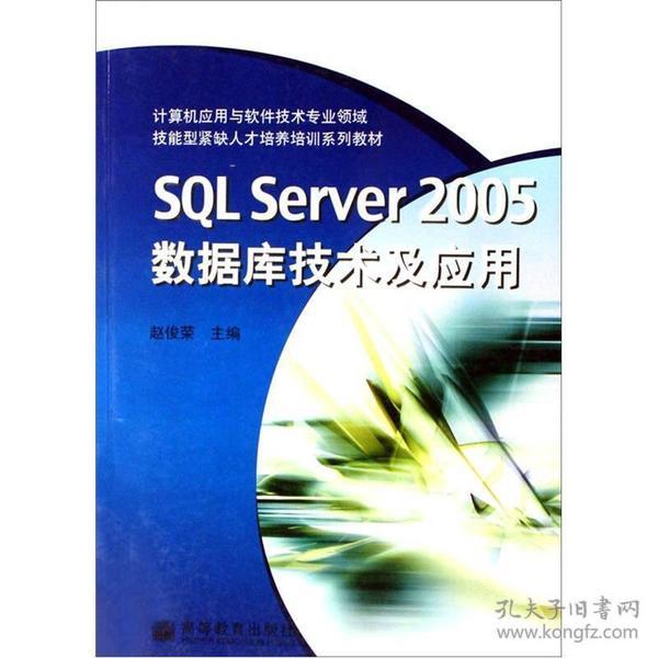 技能型紧缺人才培养培训系列教材:SQL Server 2005数据库技术及应用