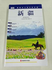 发现者旅行指南:新疆(正版、现货、实图!)