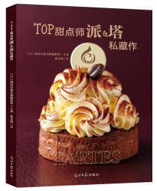 TOP甜点师派&塔私藏作