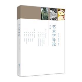 普通高等学校艺术学科重点规划教材系列:艺术学导论(第2版)