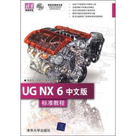 清华电脑学堂:UG NX 6中文版标准教程
