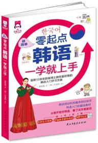 零起点韩语一学就上手(超简单)