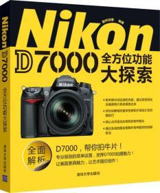 Nikon D7000全方位功能大年夜摸索