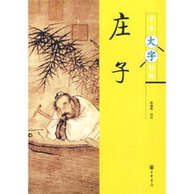 庄子(中华大字经典)