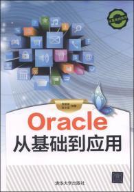 Oracle从基础到应用