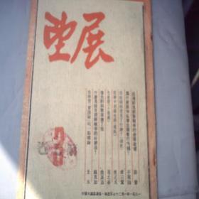 展望 1951年 第七卷 3 上海