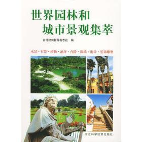 世界园林和城市景观集萃
