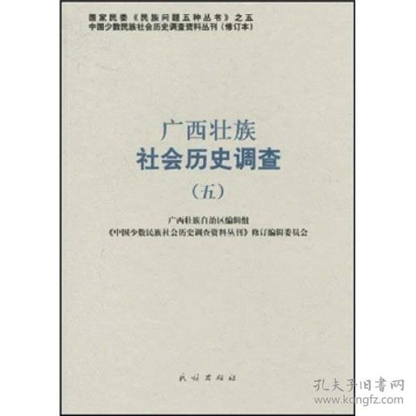 广西壮族社会历史调查(5)