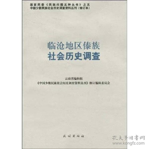 临仓地区傣族社会历史调查