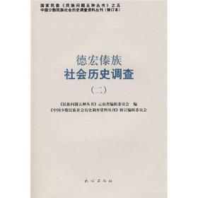 德宏傣族社会历史调查2