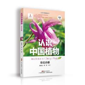认识中国植物 华北分册