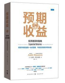 新书--预期收益:投资者获利指南书