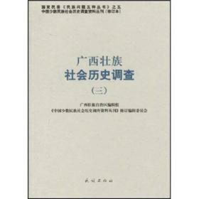 广西壮族社会历史调查(3)