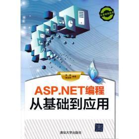 ASP.NET编程 从基础到应用