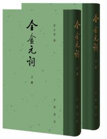 全金元词(全2册)