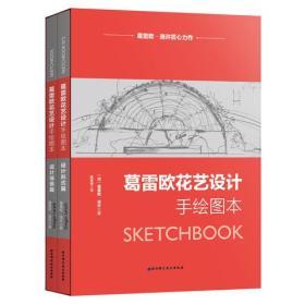 葛雷欧花艺设计手绘图本