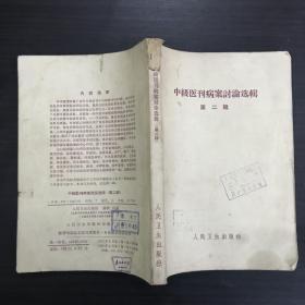 中级医刊病案讨论选辑 第二辑