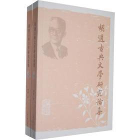 胡适古典文学研究论集(全二册)