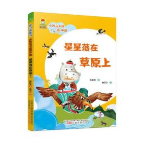 最小孩童书·最幻想系列 小河马卡拉游中国·星星落在草原上