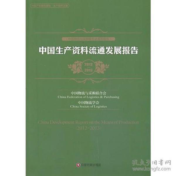 中国生产资料流通发展报告2012—2013
