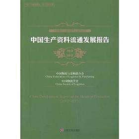中国生产资料流通发展报告
