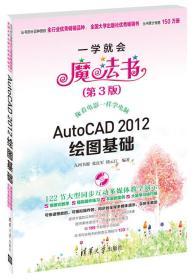 AutoCAD 2012绘图基础