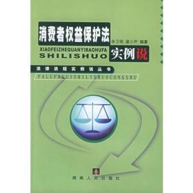 消费者权益保护法实例说(法律法规实例说丛书) ···