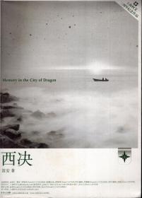 上海柯艾三周年纪念作品.西决.含书腰