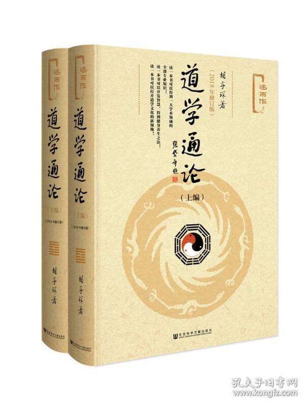 新書--道學通論(2018年修訂版)(全2冊)