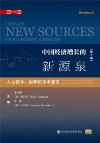中国经济增长的新源泉