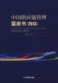正版sh-9787504746979-中国供应链管理蓝皮书 2013