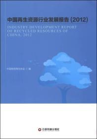 中国再生能源行业发展报告(2012)