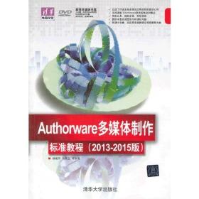 Authorware多媒体制作标准教程(2013-2015版)