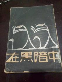 在黑暗中  丁玲  民国  初版  开明书店
