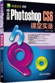 课堂实录:中文版Photoshop CS6课堂实录