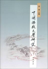 中国佛教文学研究(繁体版)
