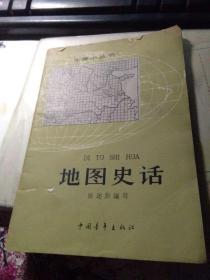 地理小丛书 地图史话【书脊有口 如图】