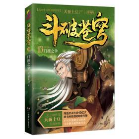 斗破苍穹(精编版)13 门派之争