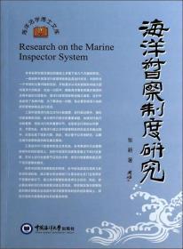 海洋督察制度研究