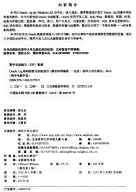 Oracle11g基础教程与实验指导郝安林清华大学出版社9787302317975