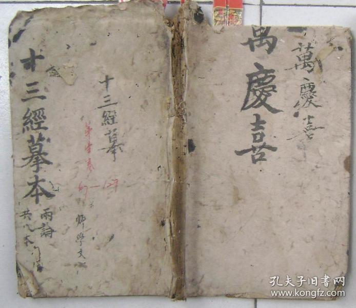 清或民木刻:十三经集字摹本 上下论