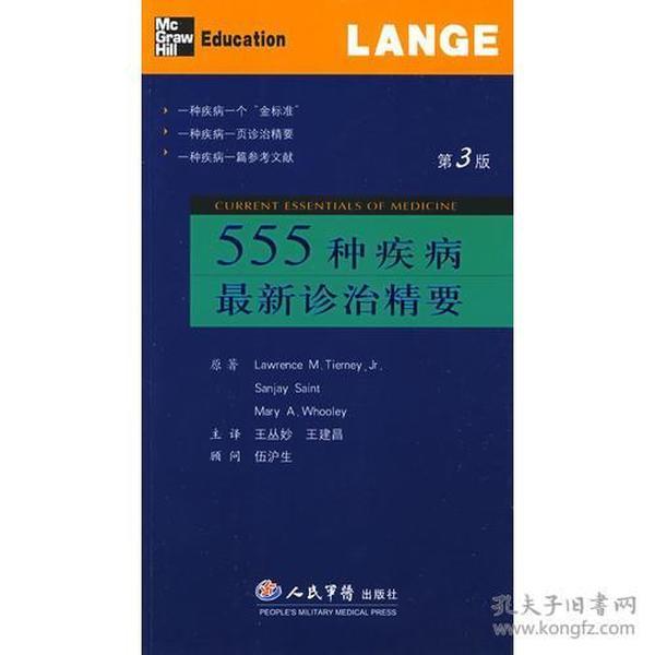 555种疾病最新诊治精要