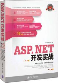 软件开发实战:ASP.NET开发实战【附光盘】