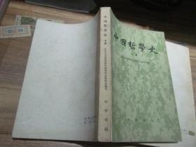 中国哲学史【上下册】