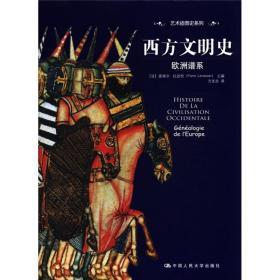 艺术插图史系列·西方文明史·欧洲谱系:从史前到20世纪末
